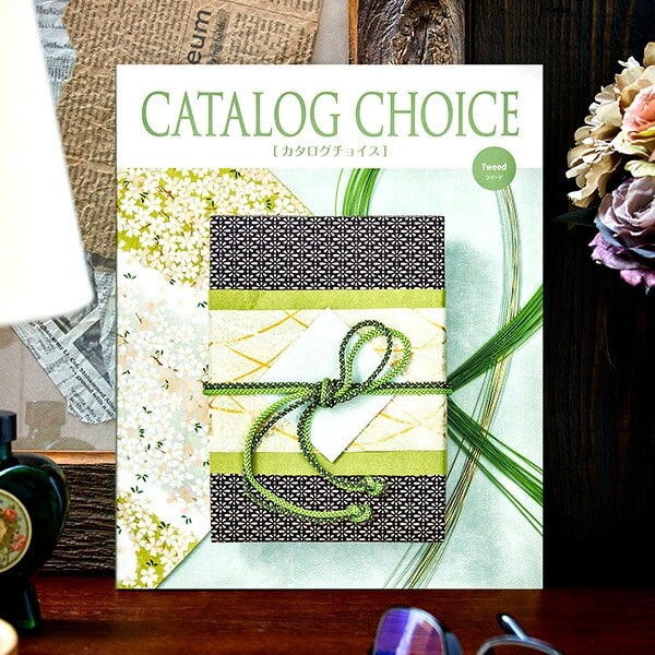 (カタログギフト)カタログチョイス CATALOG CHOICE (ツイード) 送料無料 / 内祝い 出産内祝い 結婚内祝い お祝い お返し 内祝い 返礼品 引出物 結婚引出物 記念品 ギフトカタログ