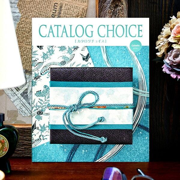 お中元 ギフト (カタログギフト)カタログチョイス CATALOG CHOICE (ゴブラン) 送料無料 / 内祝い 出産内祝い 結婚内祝い お祝い お返し 内祝い 返礼品 引出物 結婚引出物 記念品 ギフトカタログ