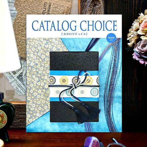 (カタログギフト)カタログチョイス CATALOG CHOICE (フラノ) 送料無料 / 内祝い 出産内祝い 結婚内祝い お祝い お返し 内祝い 返礼品 引出物 結婚引出物 記念品 ギフトカタログ