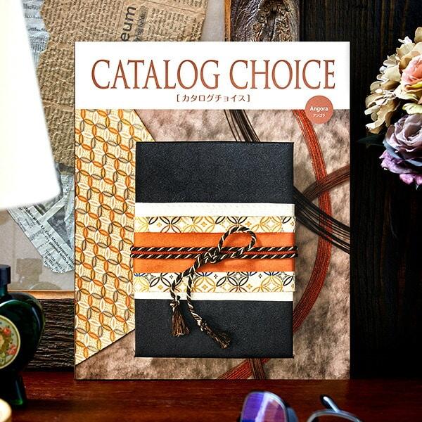 (カタログギフト)カタログチョイス CATALOG CHOICE (アンゴラ) 送料無料 / 内祝い 出産内祝い 結婚内祝い お祝い お返し 内祝い 返礼品 引出物 結婚引出物 記念品 ギフトカタログ