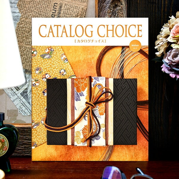 (カタログギフト)カタログチョイス CATALOG CHOICE (モヘア) 送料無料 / 内祝い 出産内祝い 結婚内祝い お祝い お返し 内祝い 返礼品 引出物 結婚引出物 記念品 ギフトカタログ