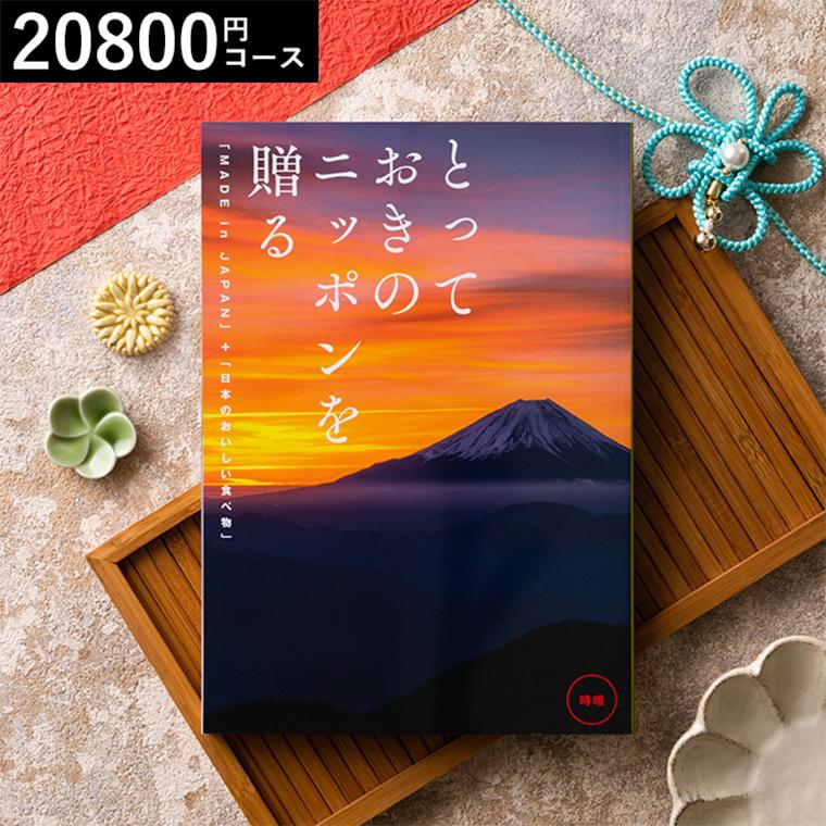 (カタログギフト グルメ)とっておきのニッポンを贈る(made in Japan)(時唯 じゆ)/ 内祝い 結婚内祝い 出産内祝い 結婚祝い 出産祝い お返し