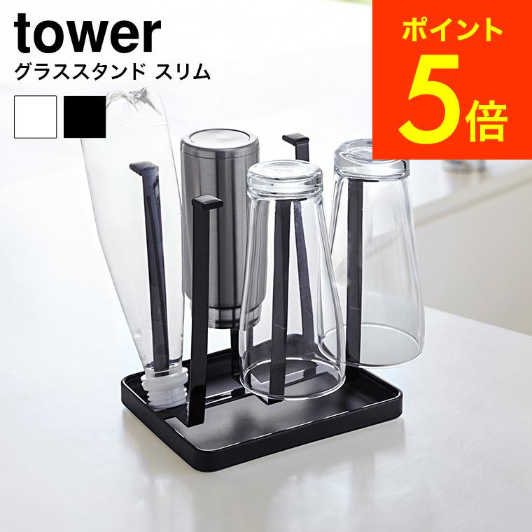 山崎実業 おしゃれ インテリア シンプル グラススタンド スリム タワー tower ホワイト ブラック 2847 グラス置き 水筒 低価格化 あす楽 2848 ペットボトル コップ タワーシリーズ 公式ストア 送料無料 水切りスタンド