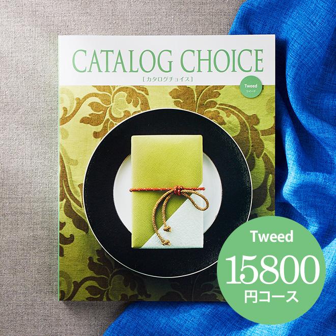 (カタログギフト)カタログチョイス CATALOG CHOICE (ツイード) 送料無料 /敬老の日/お祝い/お返し/内祝い/返礼品/引出物/結婚内祝い/結婚引出物/出産内祝い/記念品/カタログギフト/ギフトカタログ