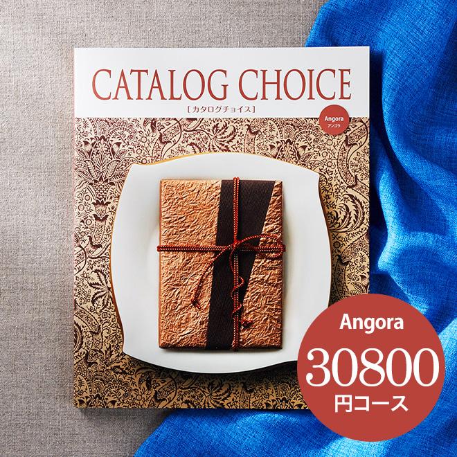 (カタログギフト)カタログチョイス CATALOG CHOICE (アンゴラ) 送料無料 /敬老の日/お祝い/お返し/内祝い/返礼品/引出物/結婚内祝い/結婚引出物/出産内祝い/記念品/カタログギフト/ギフトカタログ