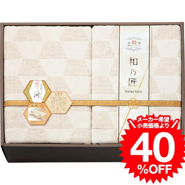 和乃匠セレクション三河四重織ガーゼケット2枚セット(WA66200)
