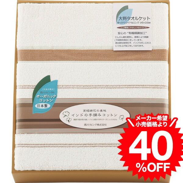 結婚内祝い お返し /日本製オーガニックコットンロングサイズタオルケット(2245-00025)