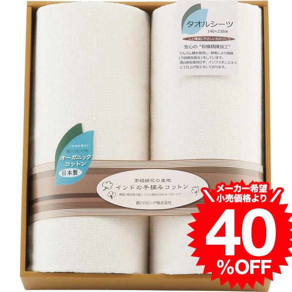 出産内祝い お返し /日本製オーガニックコットンタオルシーツ2枚セット(2245-00041)