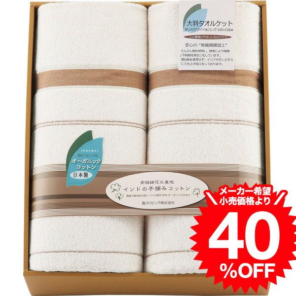 日本製オーガニックコットンロングサイズタオルケット2枚セット(2245-00066)