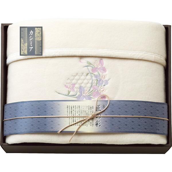 内祝い お返し ギフト 泉州匠の彩 カシミヤ入ウール綿毛布(毛羽部分)(SHW-15051)