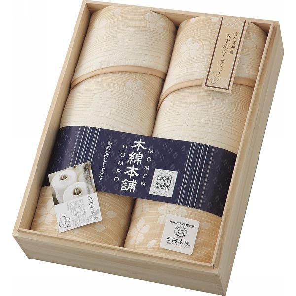 木綿本舗 愛知蒲郡産五重織ガーゼケット2枚セット(木箱入)(MH30150)(送料無料)