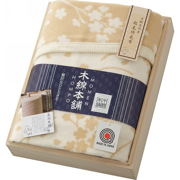 木綿本舗 大阪泉州産綿毛布(木箱入)(MH30125)(送料無料)