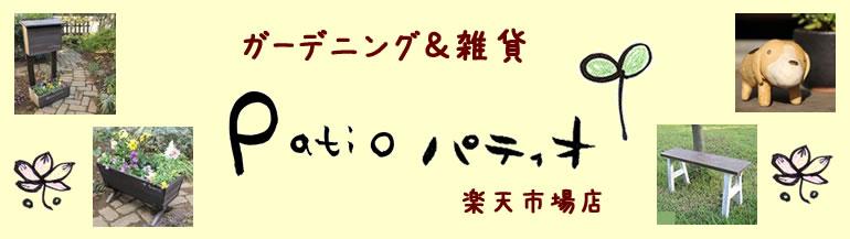 ガーデニング&雑貨Patio:手作りの良さと丁寧な作り。日本で職人が制作のオリジナルガーデニング雑貨