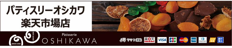 パティスリーオシカワ 楽天市場店:南九州の素材から生まれたオシカワのお菓子をお届けします。
