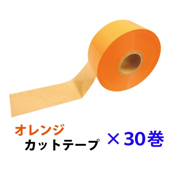 【30巻まとめ買い特価★送料無料】オレンジカットテープ 30巻