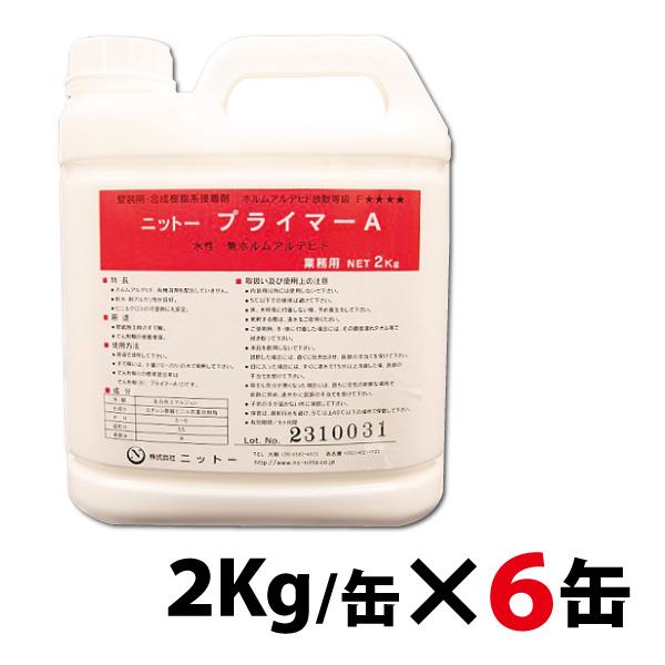 【6缶箱買い特価★送料無料】プライマーA 2kg缶X6缶(内装用)
