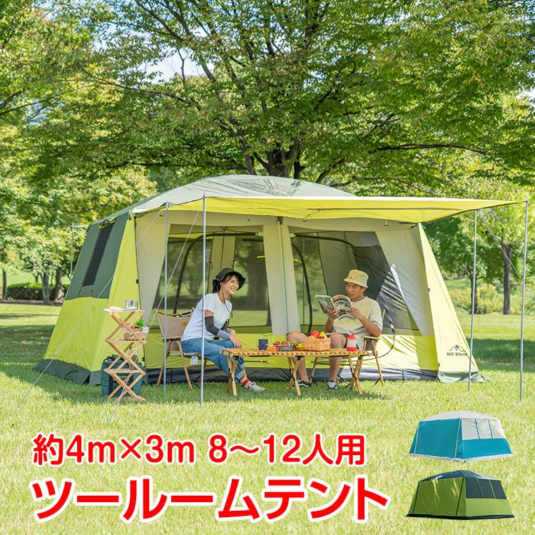 【20日限定3%OFFクーポン配布中】大型 テント ツールーム テント キャンプ 300cm×400cm 耐水圧 3000mm リビング 部屋 スクリーン キャンプ用品 アウトドア レジャー フライシート付き UV耐性 防虫 フルクローズ 大人数 合宿 部活 ad135