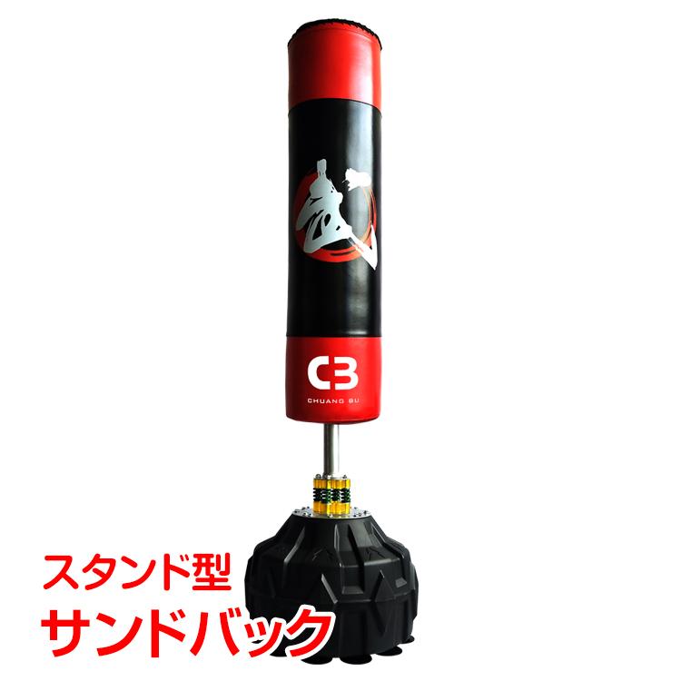 サンドバック スタンド型 ボクシング 吸盤付き キックボクシング ミット トレーニング器具 de090