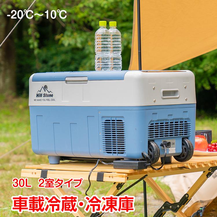 冷蔵冷凍庫 家庭用電源付き 15L 車載用 12V 24V 冷蔵庫 クーラーボックス 低電圧保護 シガーソケット電源 キャンプ アウトドア ドライブ ee149