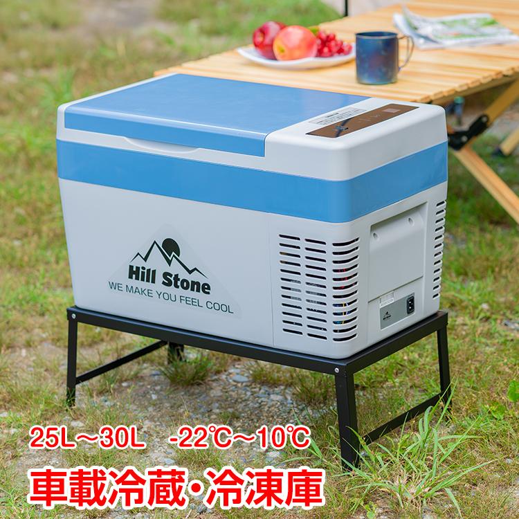車載 冷蔵庫 冷凍庫 クーラーボックス 30L 保温 AC 家庭用電源 DC シガーソケット 12V 24V ポータブル キャンプ アウトドア ee156