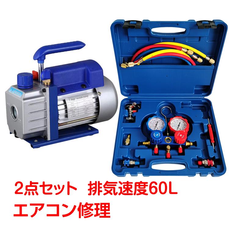 エアコンガスチャージ 真空ポンプ 2点セット R22 R134a R404A R410A エアコン用 冷房 冷媒 家庭用 自動車用 工具セット ee236