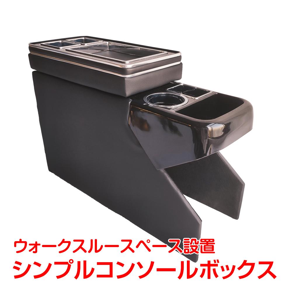 シンプルコンソールボックス 25日まで全品ポイント5倍 車 アームレスト 多機能 5☆好評 ee297 収納 ドライブ シンプル ドリンクホルダー 公式