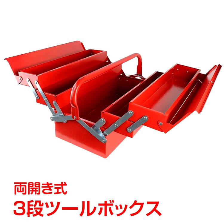 3段ツールボックス 【365日保証】 ツールボックス 工具箱 3段 両開き 大型 工具ケース 収納 box 道具箱 diy ny119
