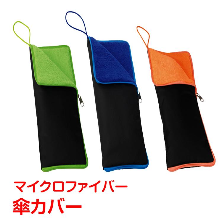 安い 使った傘でも安心 マイクロファイバーつきの傘カバー 365日保証 傘カバー マイクロファイバー 収納 超吸水 機能的デザイン 折りたたみ傘 値下げ ny161