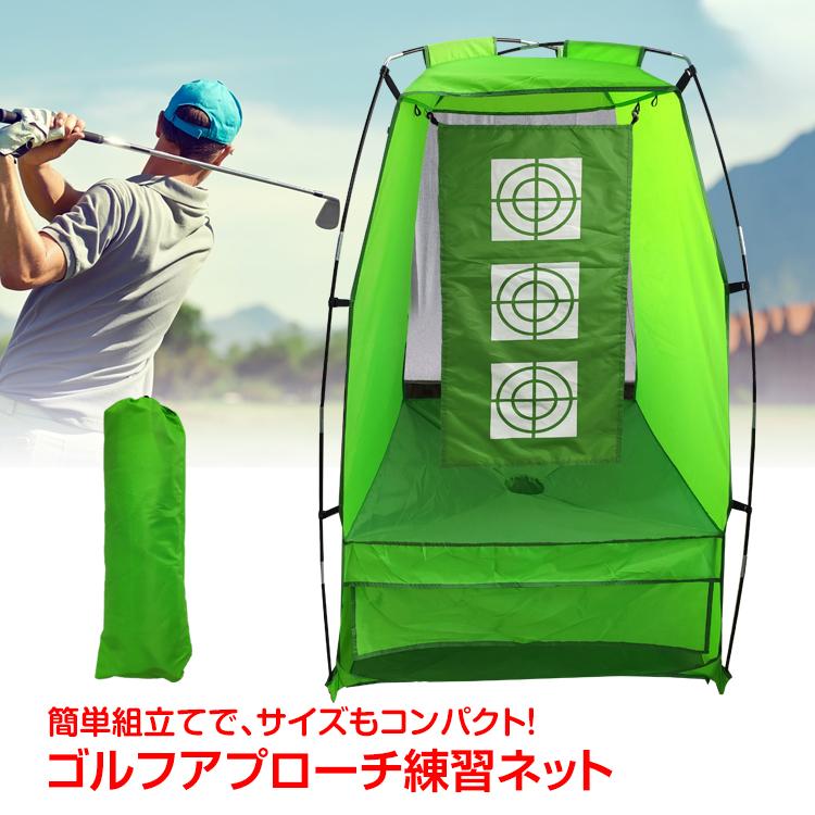 ゴルフアプローチ練習用ネット 365日保証 ゴルフ練習用ネット 自宅 練習器具 ゴルフネット 簡単組立て トレーニング od394 税込 訳あり品送料無料 上達 手軽に練習 ゴルフ用品