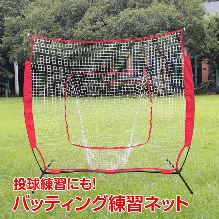 バッティング練習ネット 365日保証 バッティングネット 定価 野球 正規品送料無料 練習 ネット ピッチング od413 組み立て式 超大型 打撃練習 持ち運び 投球練習 収納袋付き