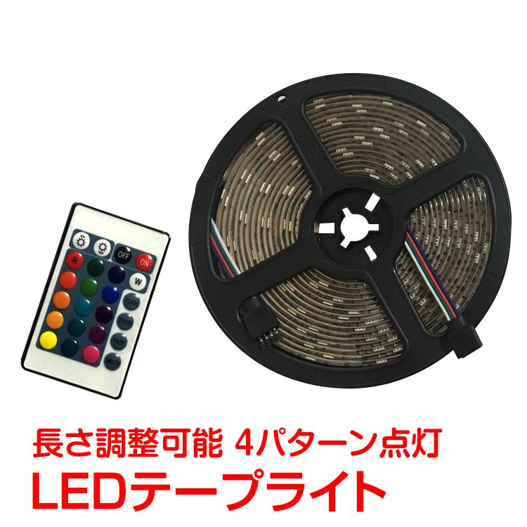 ソーラーセンサーライト スーパークーポン発行中 365日保証 超激安 ledテープライト 間接照明 車 お中元 5m 防水 3m イルミネーション 150連 usb電源対応 看板照明 リモコン付き 正面発光 180連 16色 sl032