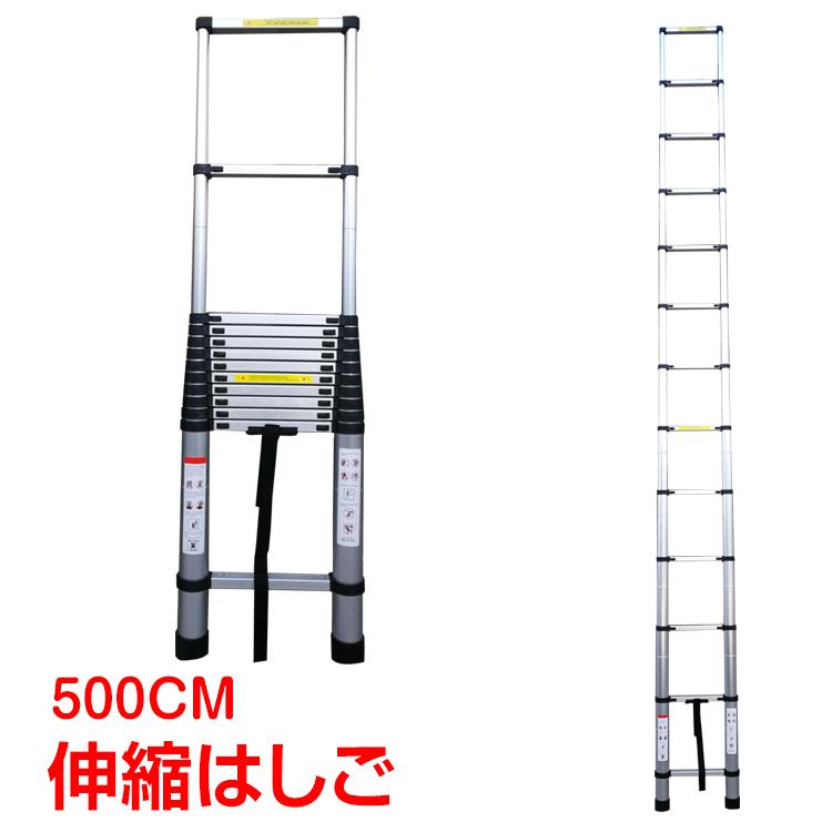 はしご 伸縮 梯子 ハシゴ 5m アルミ 軽量 コンパクト 踏み台 調節 調整 11段階 94cm 収納 持ち運び DIY 作業 取り替え 簡単 業者様大歓迎 zk135