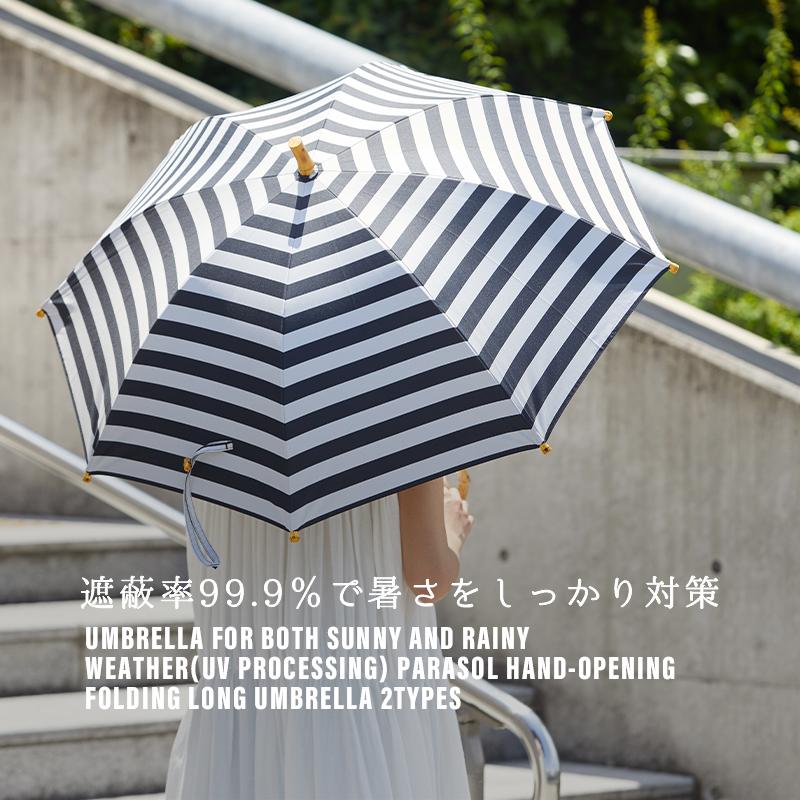 紫外線遮蔽率が99.9%の晴雨兼用傘UVカットに防水も セール 長傘と折りたたみ傘の2タイプ OMNES 至高 晴雨兼用傘 UV加工 日傘 雨傘 手開き 長傘 折りたたみ傘 UVカット おしゃれ 旅行 グラスファイバー 防水 紫外線対策 竹 完全遮光 折り畳み傘
