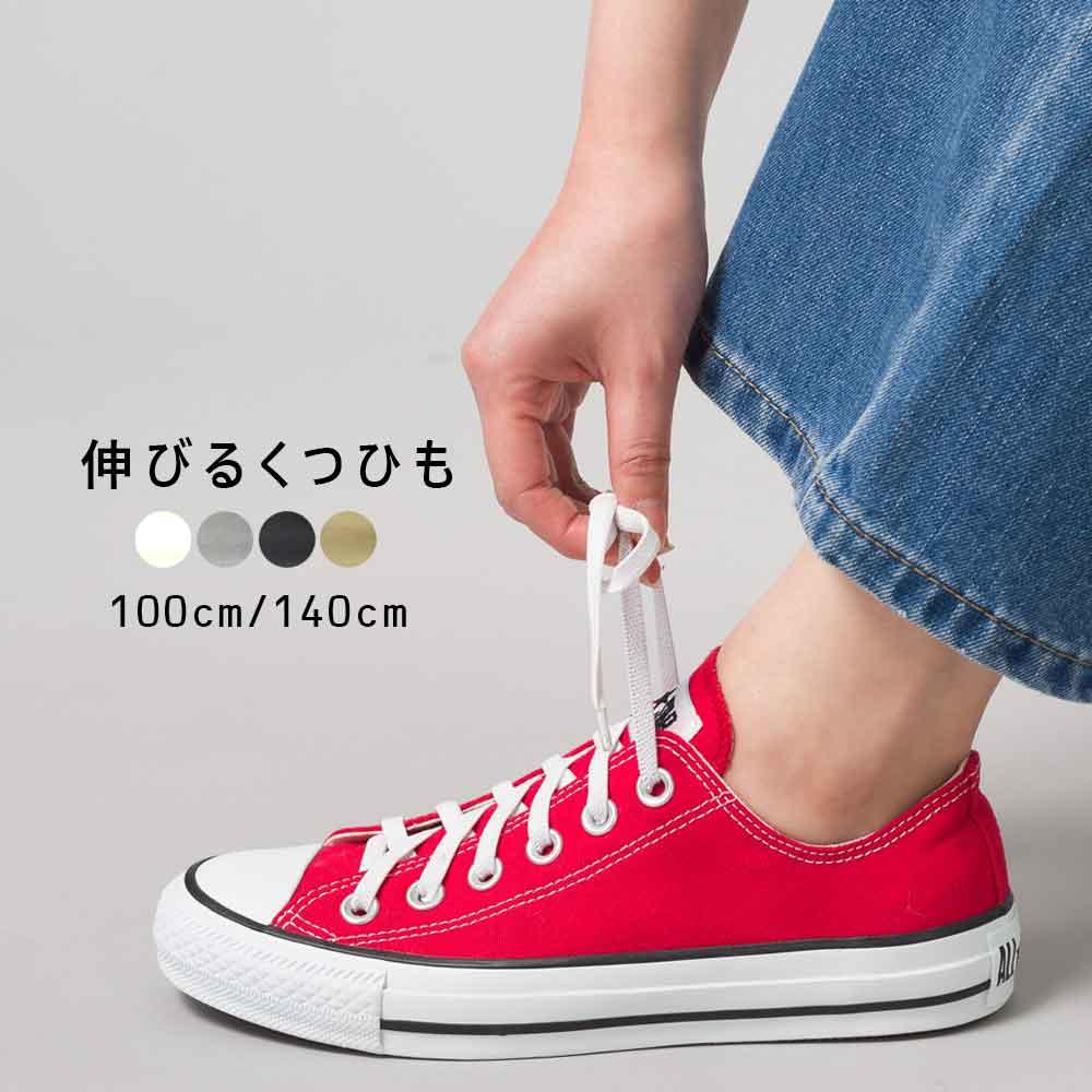 伸びる靴ひも ゴム シューレース  靴紐 100cm 140cm スニーカー用 平型 ホワイト グレー ブラック ベージュ