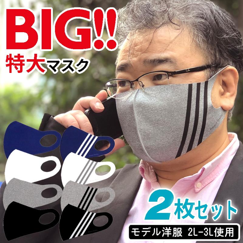 【超特大サイズ】マスク 特大 サイズ LL XL XXL llサイズ 男性用 男性サイズ 大きめマスク 大きいマスク ウレタンマスク ビックサイズ 5L 3L 2L ブラック グレー ホワイト 黒 白 【超特大サイズ】マスク 特大 サイズ LL XL XXL llサイズ 男性用 男性サイズ 大きめマスク 大きいマスク でかいマスク 息しやすいマスク ウレタンマスク ビックサイズ 5L 3L 2L ブラック グレー ホワイト 黒 白