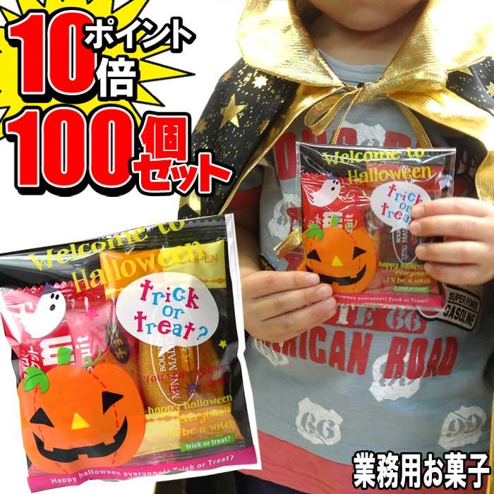 【100個お得セット 送料無料】ハロウィン お菓子 業務用 詰め合わせ 大量 配布ノベリティに最適! Halloween ハロウィンキャンディ 子供会 ノベリティ パーティー