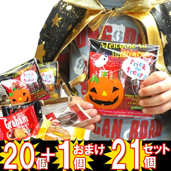 ideal for commercial distribution novelty sweets halloween candy halloween