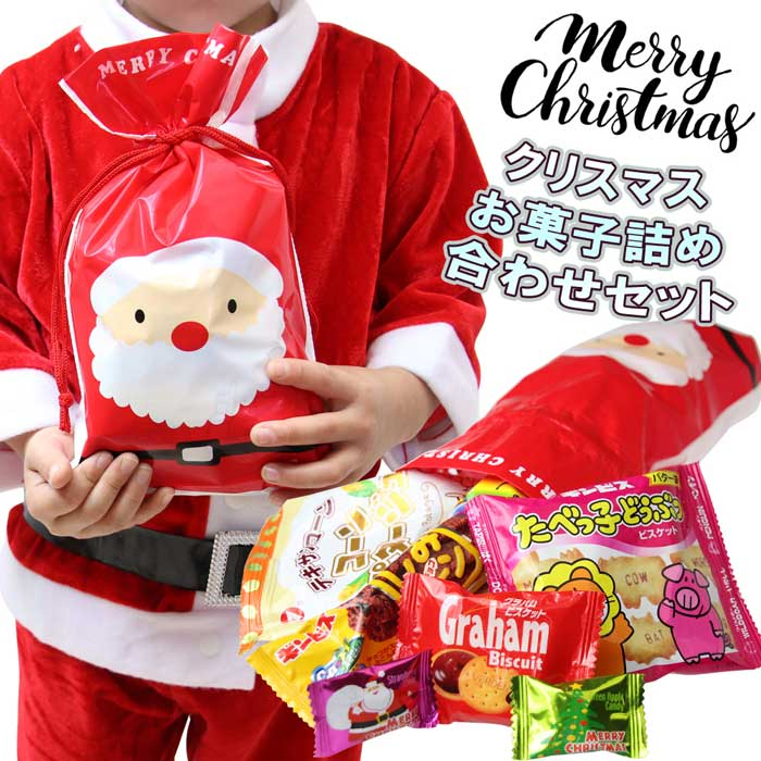 子供のクリスマス会に!お土産にちょっとしたお菓子を探しています。可愛いものはありますか?
