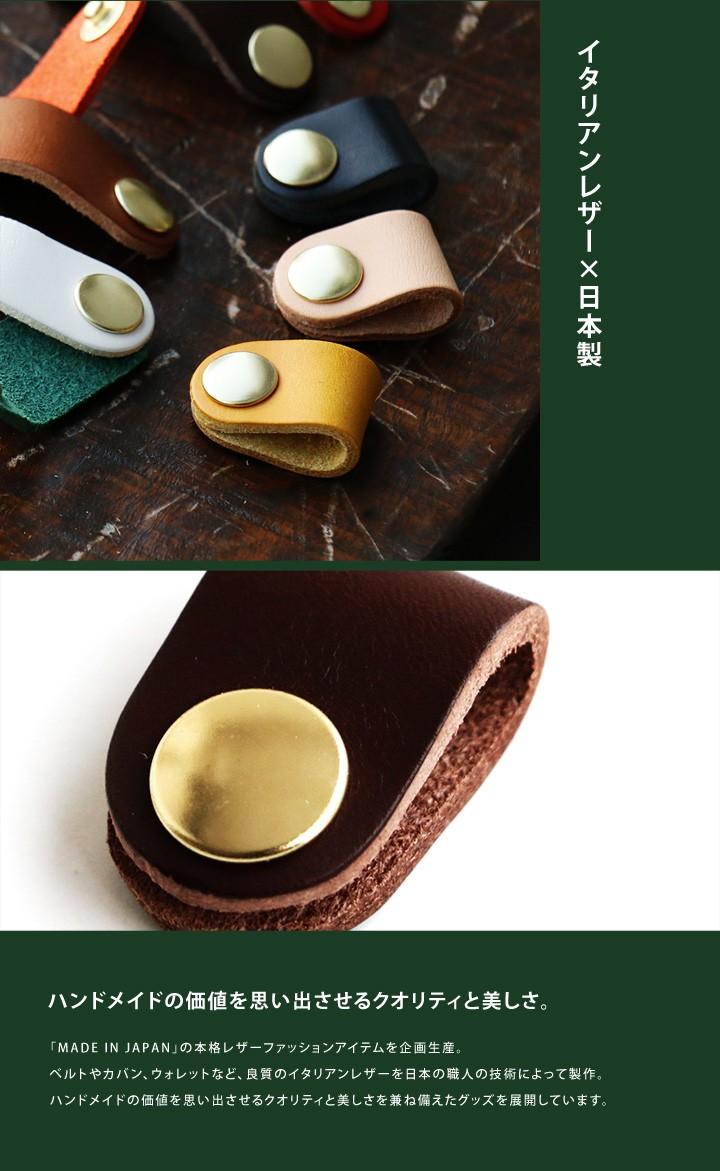 "Esperanto [Esperanto] Italian leather ""BUTTERO"" arrangement into the earphone cord holders (10 colors) men's leather headphone storage band bundle"