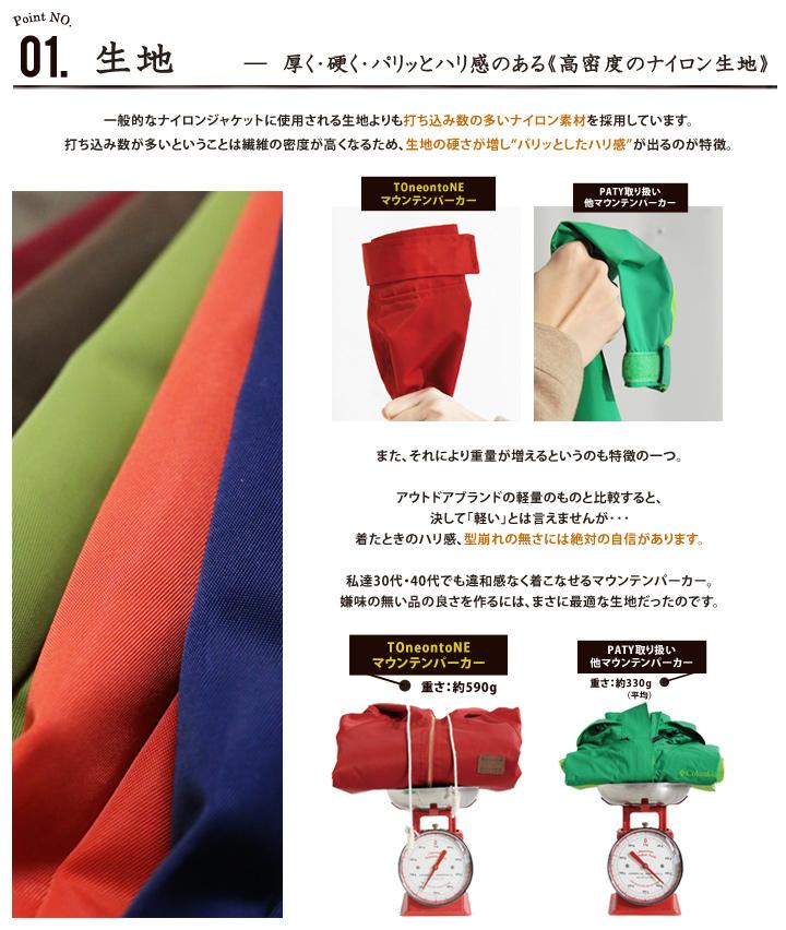 TOneontoNE [音] 高密度尼龍材料高頸 W 拉鍊設計與大手提袋 (7 色) ラグランマウンテンパーカー マウテンパーカー 男子