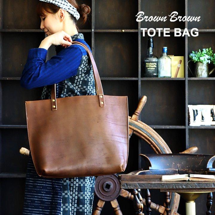トートバッグ 鞄 カバン バッグ BAG レザー 革 本革 ビジネス 手縫い ハンドメイド レディース メンズ おしゃれバッグ カジュアル おしゃれ お出かけ Brown Brown [ブラウンブラウン]