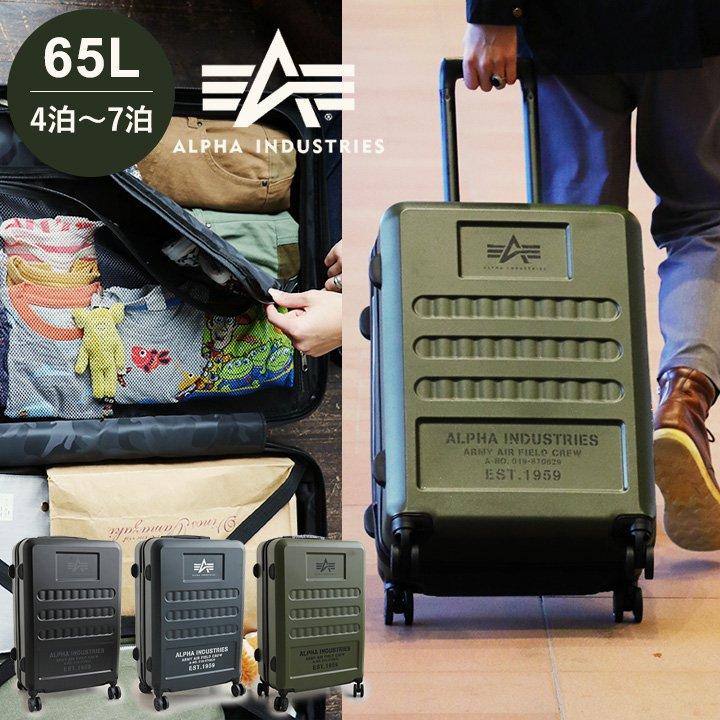 【送料無料】 ALPHA INDUSTRIES INC. [アルファインダストリーズ] キャリーケース スーツケース バッグ かばん 鞄 65L 3泊 2泊3日 家族分 ポリカーボネート カギ付き 4輪キャスター 旅行 出張 40代 50代