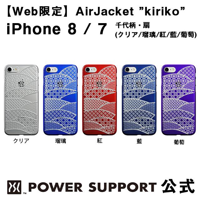 "336e4b2472 【送料無料】【Web限定】AIRJACKET""kiriko""foriPhone8/7千代"