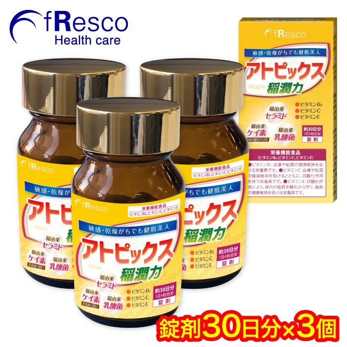 【15%OFF 】アトピックス 稲潤力 90日分【送料無料】植物由来成分を使用!!稲由来・植物性3有効成分・天然魚コラーゲン・健康肌ビタミン3種含有!弊社オススメPAW-RB1シリカ配合!敏感肌・乾燥肌・アレルギーなどの症状にお悩み…続ければ実感できます。