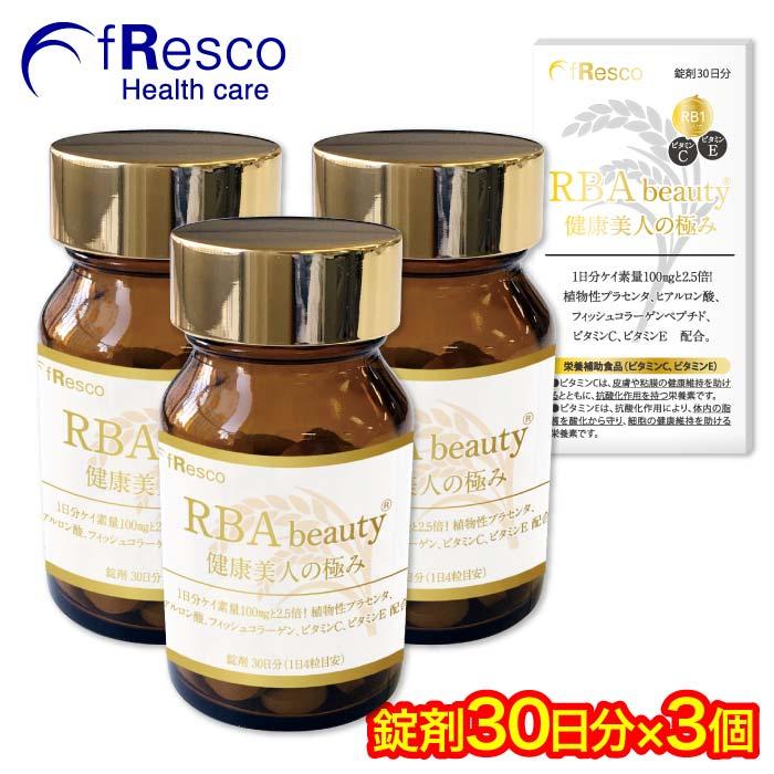 【10%OFF】RBA Beauty 健康美人の極み【90日分/3個セット】ケイ素・シリカの王様「PAW-RB1」使用。【ケイ素2.5倍増の100mg】コラーゲン、ビタミン配合。美容サプリメント・シリカ水/ケイ素/シリカウォーター/珪素/サプリメント