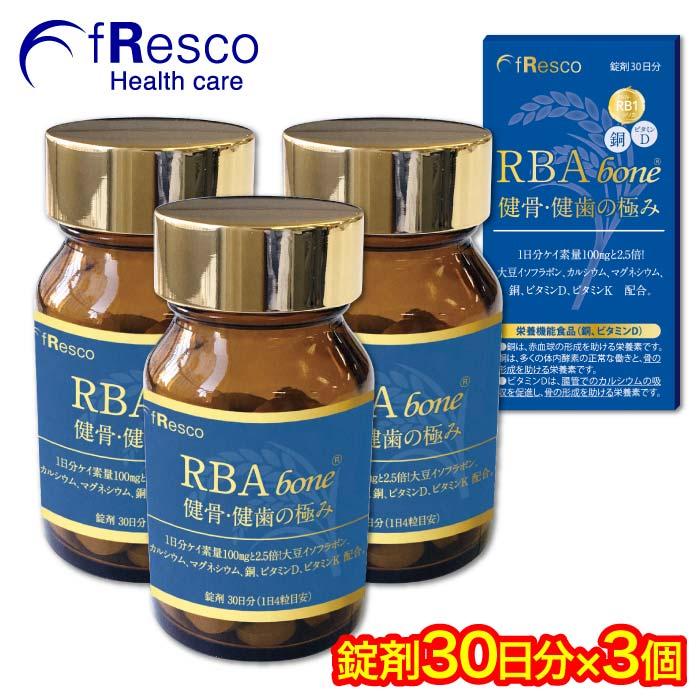 【10%OFF】RBA bone 健骨・健歯の極み【90日分(3個入り)】ケイ素・シリカの王様「PAW-RB1」「【特許珪素2.5倍増の100mg】コラーゲン、ビタミン配合。特許PAWシリカは、水溶性珪素、国産稲100%で薬品不使用、ケイ素濃度第1位!超高濃度・水溶性・植物性の珪素サプリメント