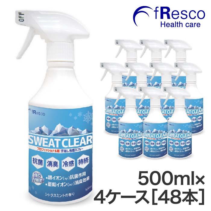 【13%OFF】SWEAT CLEAR(スウェット・クリア)500mlスプレー12本入り×4ケース 暑さ対策・熱中症対策にプロ仕様の冷感スプレー 除菌・消臭長持ち