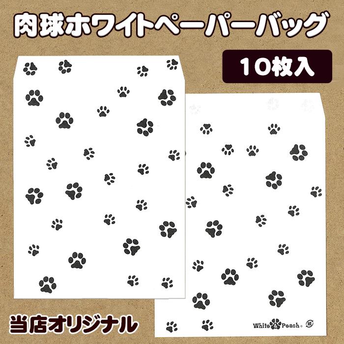 【10枚セット】肉球ホワイトペーパーバッグ