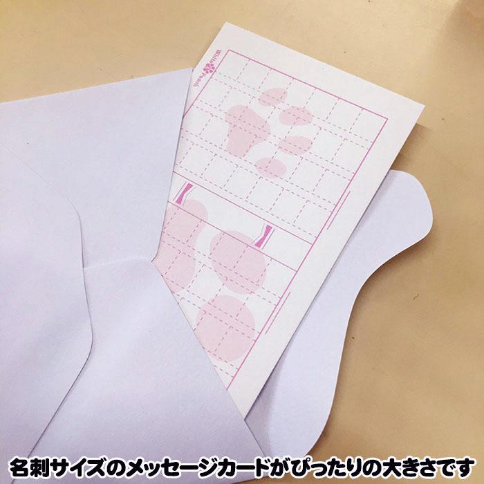 【ホワイトアンドピーチ】肉球ミニ封筒5枚