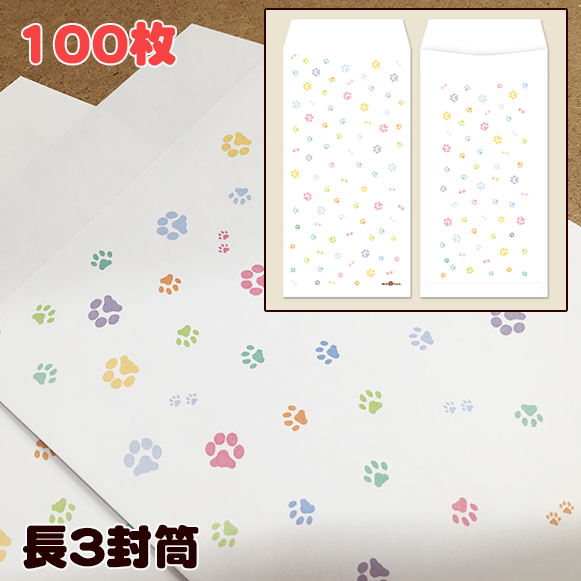 【ホワイトアンドピーチ】肉球カラフル長3封筒1000枚入